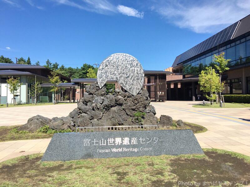 富士山世界遺産センターへ