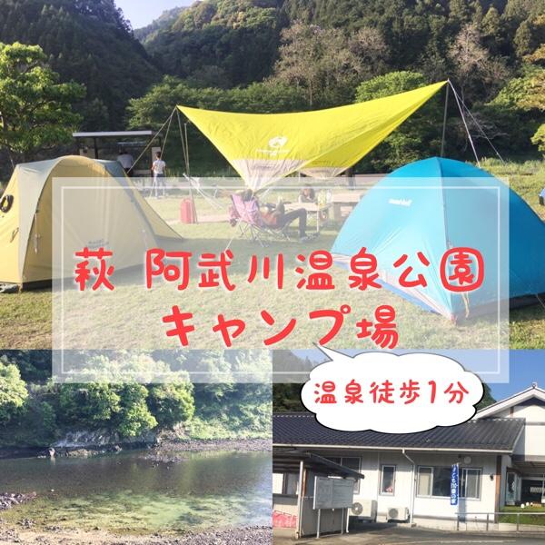 萩阿武川温泉公園キャンプ場 口コミ レビュー温泉まで徒歩1分 萩の