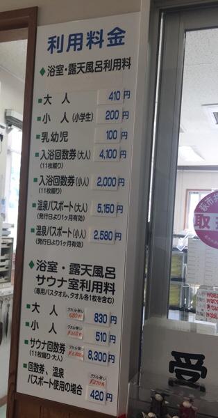 阿武川温泉の利用料金