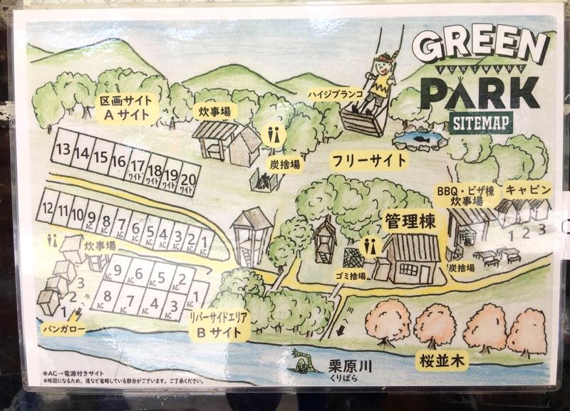 グリーンパークふきわれのサイトマップ