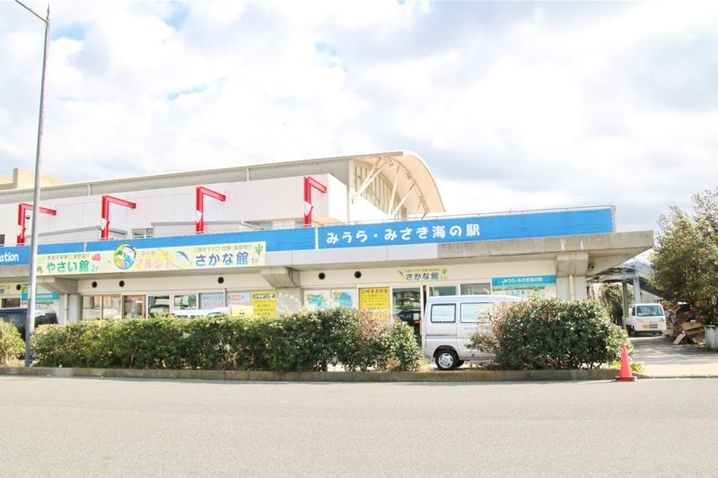 みさき海の駅