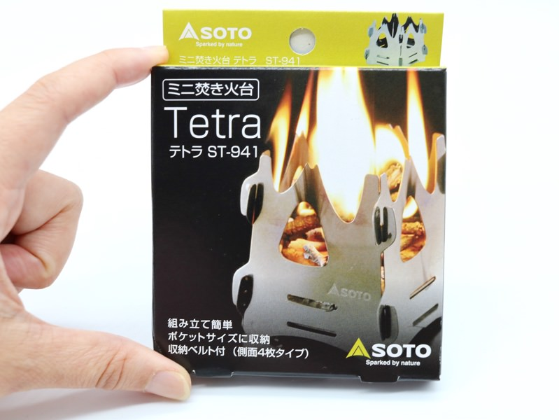 ミニ焚き火台テトラはとてもコンパクト!